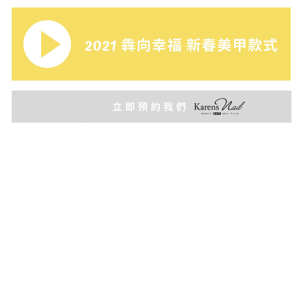 2021精選-Happy 牛Year美甲款式 春節限定GEL ! kattnail 新出美甲預約