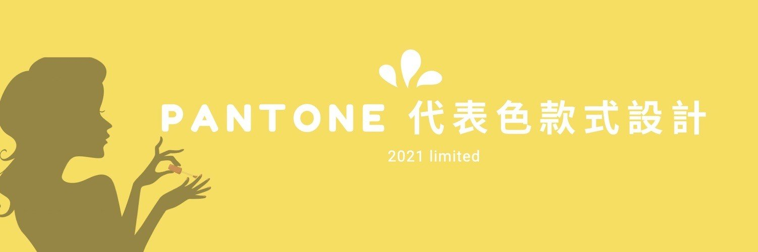 2021PANTONE代表色調『極致灰亮麗黃』