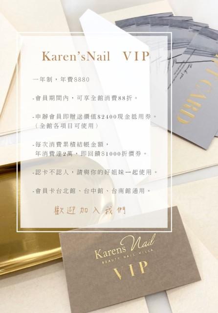 Karens nail VIP全新上市