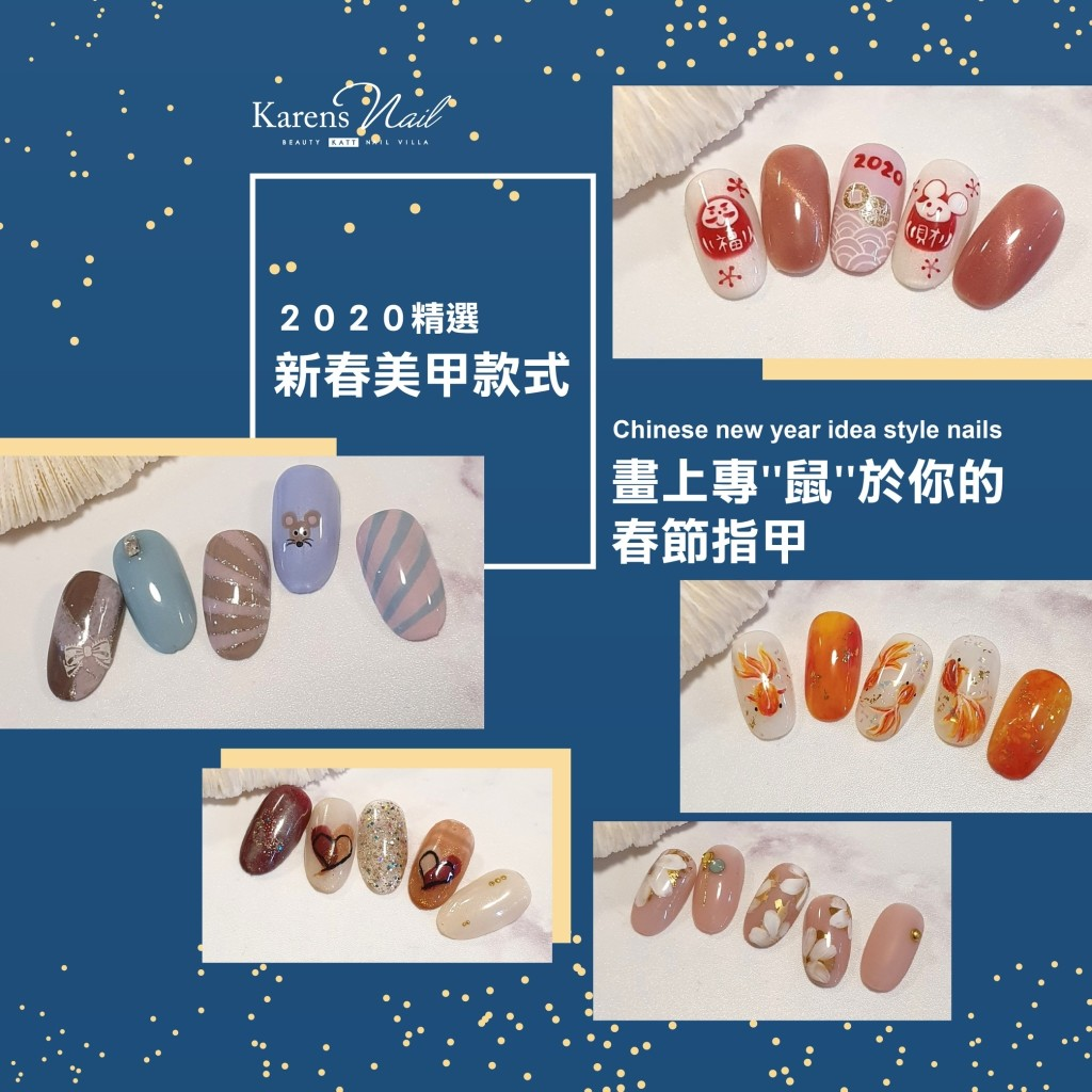【2020精選-新春美甲款式】畫上專''鼠''於你的春節指甲