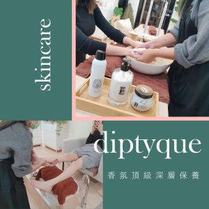 【遇見60年的巴黎香氛品牌 - DIPTYQUE】置身於法國的優雅香氣,愛上巴黎手足深層保養