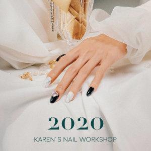 Karen's 藝術指甲工作坊2020 (台北/台南皆可上課)