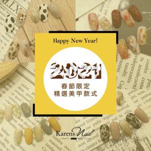 【2021精選-Happy 牛Year美甲款式】春節限定GEL !