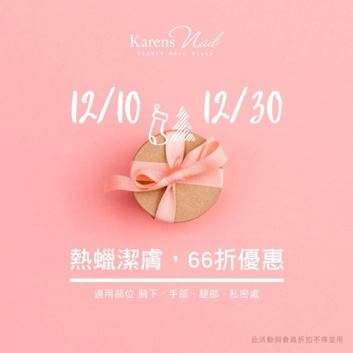 【2019 Christmas 聖誕特別活動】- 熱蠟潔膚,66折優惠