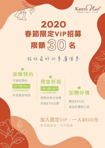 台北店【農曆春節限定VIP開始招募】限量30份