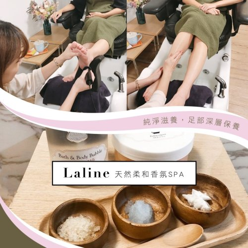 【Laline 天然柔和香氛spa】純淨滋養,足部深層保養