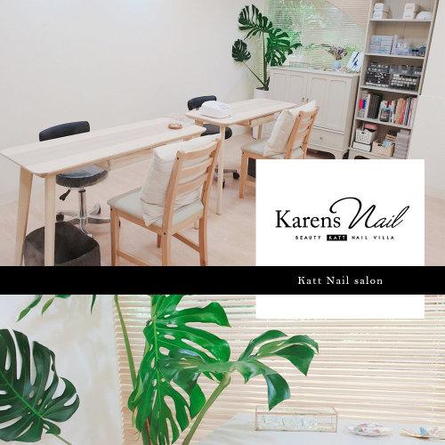 凱婷Karen's指甲莊園。全新舒適的指甲沙龍空間。