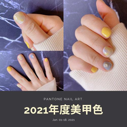 2021新年美甲Pantone年度代表色你嚐試了嗎?